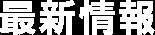 最新情報 NEWS