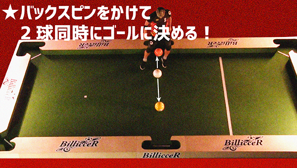 バックスピンをかけて2球同時にゴールを決める!バックスピンシュート