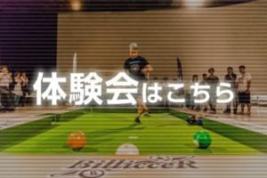 top_banner_taiken
